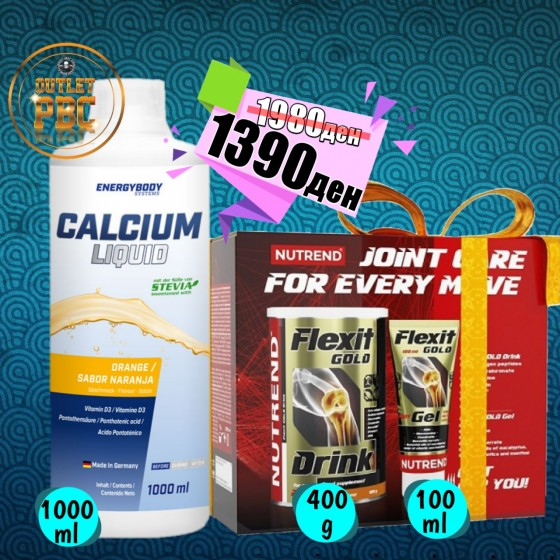 CALCIUM LIQUID 1000ml + FLEXIT GOLD PACK