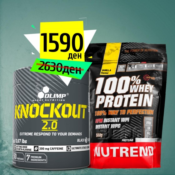 KNOCKOUT 2.0 305g + 100% WHEY Protein 500g